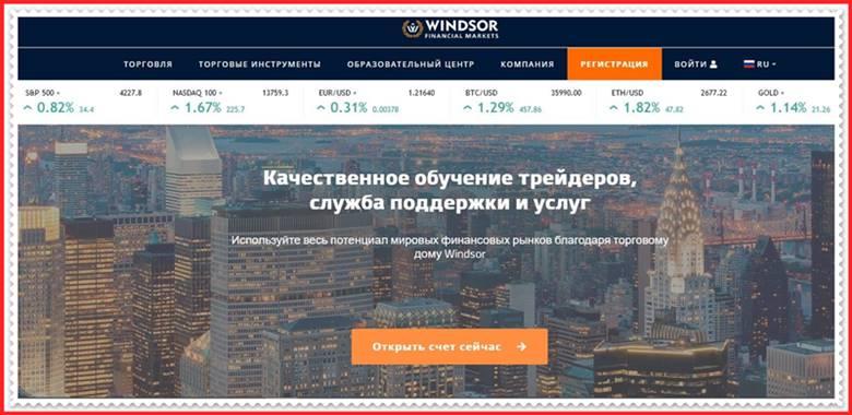 [Мошеннический сайт] windsor.fm – Отзывы, развод? Компания Windsor мошенники!