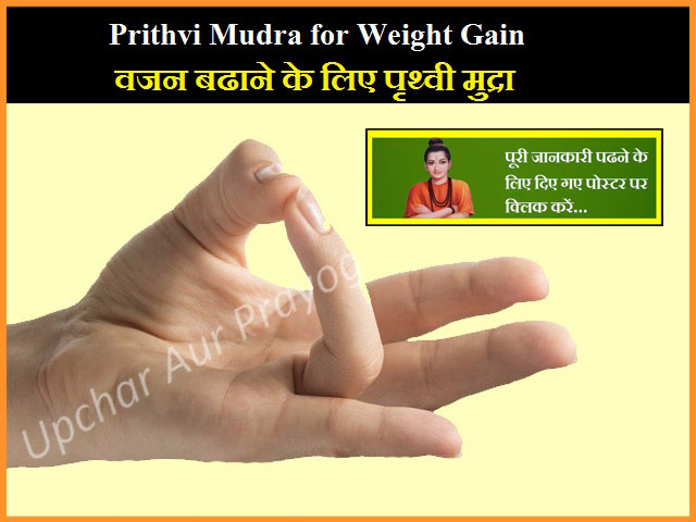 Prithvi Mudra for Weight Gain-वजन बढाने के लिए पृथ्वी मुद्रा