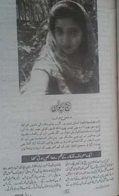 Beech bacholen novel by Salma Awan pdf
