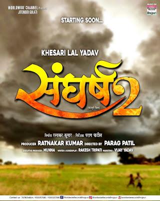 Khesari Lal Yadav bhojpuri movie Sangharsh 2 2022 poster, Actress, Actors, Relese date, HD photos