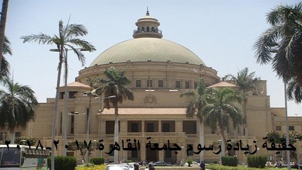 حقيقة زيادة رسوم جامعة القاهرة 2017-2018
