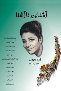 آشنای نا آشنا اکرم فرمهینی (۱۳۹۰- ۱۳۱۶)
