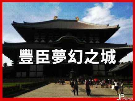 001-japan-kyoto-toyotomi-hideyoshi-castle-jpmemo