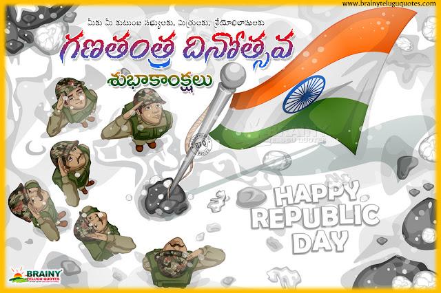 republic day quotes greetings in telugu, telugu republic day hd wallpapers greetings, messages on republic day in telugu