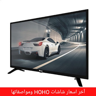HOHO TV screens prices in Egypt 2020 with specifications for all models
