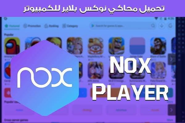 تحميل برنامج نوكس بلاير Nox Player