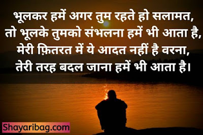 Best Attitude Shayari For Facebook