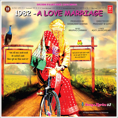 1982 A Love Marriage All Songs Lyrics [2016]