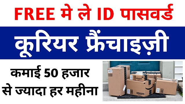 Courier Franchise Apply Online ll Courier Franchise Business