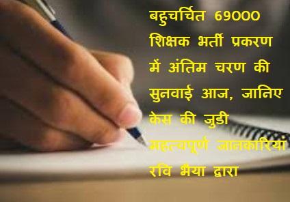 बहुचर्चित 69000 शिक्षक भर्ती प्रकरण में अंतिम चरण की सुनवाई आज, जानिए केस की जुडी महत्वपूर्ण जानकारियां रवि भैया द्वारा