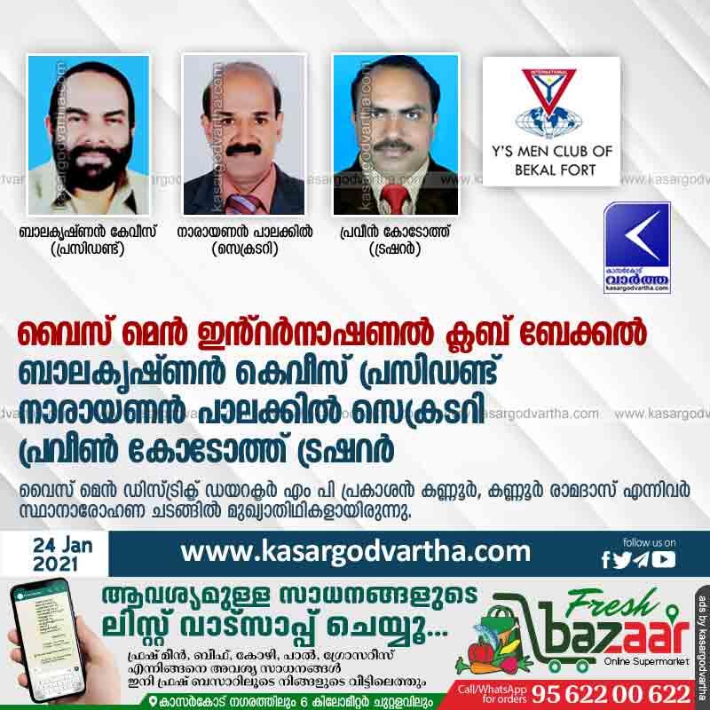 Kasaragod, News, Kerala, Bekal, Club, Director, Wise Men International Club formed in Bekal; The office bearers were elected.