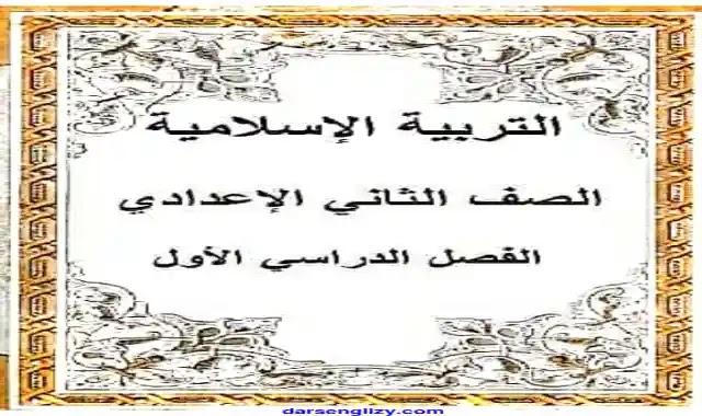 اجمل تلخيص لمنهج التربية الدينية الاسلامية للصف الثانى الاعدادى الترم الاول 2022