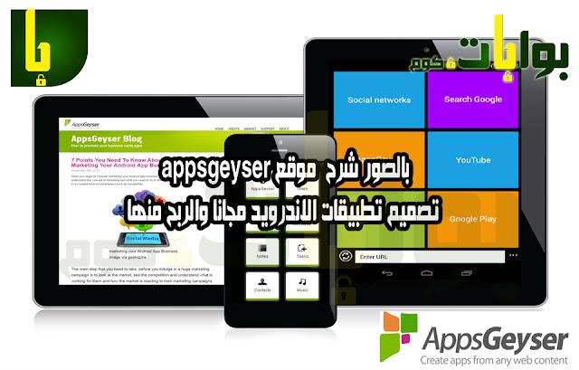 بالصور شرح  موقع appsgeyser  وتصميم تطبيقات الاندرويد مجانا والربح منها