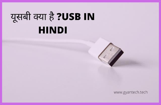 USB IN HINDI