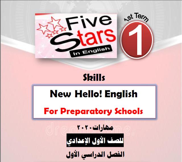 مهارات اولى اعدادى الترم الاول Five stars skills prep one 2020