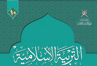 كتاب التربية الإسلامية للصف العاشر الفصل الدراسي الأول