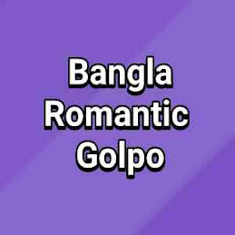 Bangla Romantic Golpo 2021 (বাংলা রোমান্টিক গল্প ২০২১) Love Story in Bengali