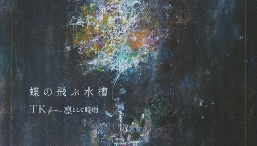 TK from Ling tosite sigure - Chou no Tobu Suisou [EP] + Lyrics / TVアニメ「pet」OP