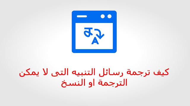 كيف ترجمة رسائل التنبيه التى لا يمكن الترجمة او النسخ