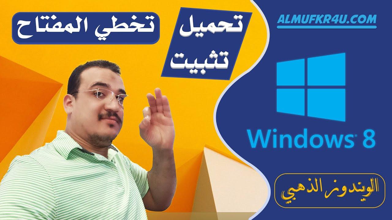 شرح خطوات تثبيت ويندوز 8 من الألف إلي الياء بإستخدام فلاشة USB ، وتثبيت ويندوز 8 بدون استخدام فلاشة أو اسطوانة