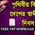Independence Day General Knowledge Bengali Free PDF Download