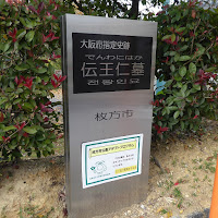 大阪府史跡・伝王仁墓
