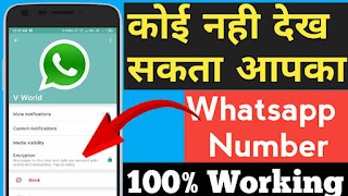 How To Hide Whatsapp Number