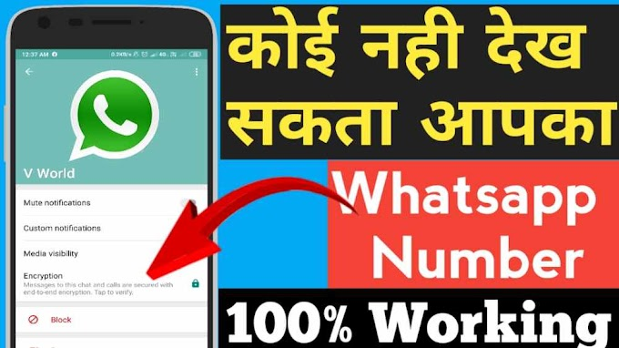 How To Hide Your Whatsapp Number ? 100% Working Whatsapp Trick 2020