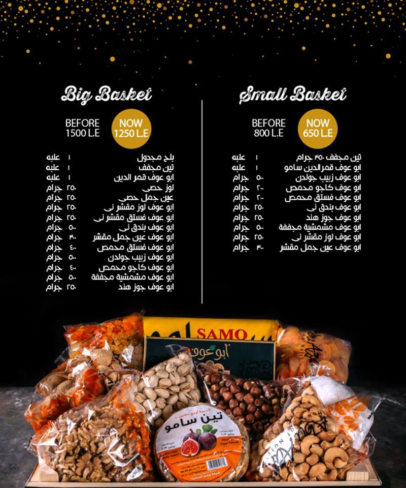اسعار ياميش رمضان 2018 فى فريش فود ماركت