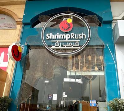 شرمب رش - SHRIMPRUSH الخبر | المنيو ورقم الهاتف والعنوان