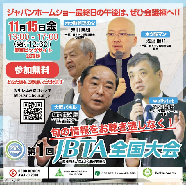 2019.11.15JBTA日本ホウ酸処理協会 全国大会
