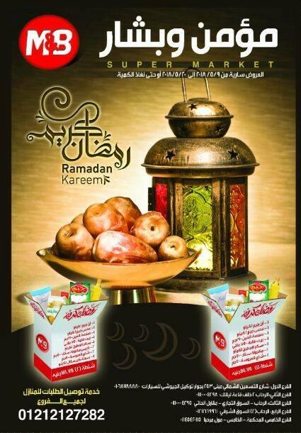 عروض مؤمن و بشار رمضان من 9 مايو حتى 20 مايو 2018