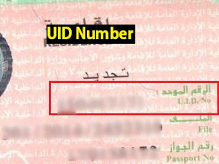 UID Number, UID No, What is UID Number