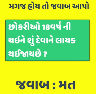 Gujarati Paheli with answer