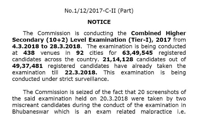 [Notice] Regarding Leaked Screenshot of SSC CHSL 2017 Tier-I Exam - SSC Officer
