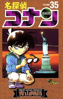 名探偵コナン コミック 第35巻 | 青山剛昌 Gosho Aoyama |  Detective Conan Volumes