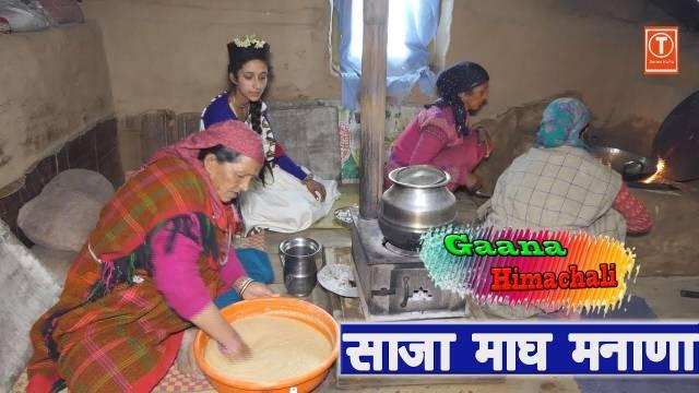 Saja Magh Manana Song mp3 Download - Jeevan Thakur