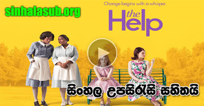 The Help (2011) Sinhala Sub