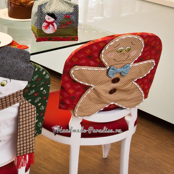 Чехол для новогоднего стула с пряничным человечком