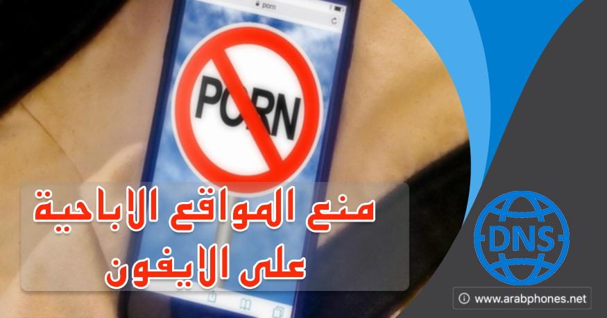 منع المواقع الاباحية نهائيا على الايفون بدون برامج