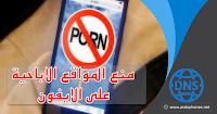 حظر المواقع الاباحية نهائيا على الايفون بدون برامج