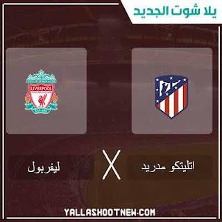 مباراة ليفربول واتلتيكو مدريد