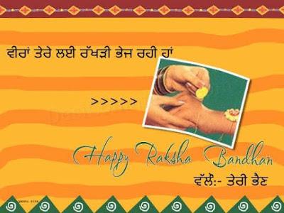 Raksha Bandhan 2016 Poems in Punjabi, Marathi