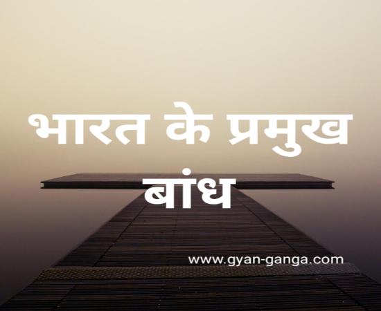भारत के प्रमुख बॉंध । Important Indian Dam in Hindi