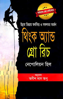 Think And Grow Rich Bangla pdf book