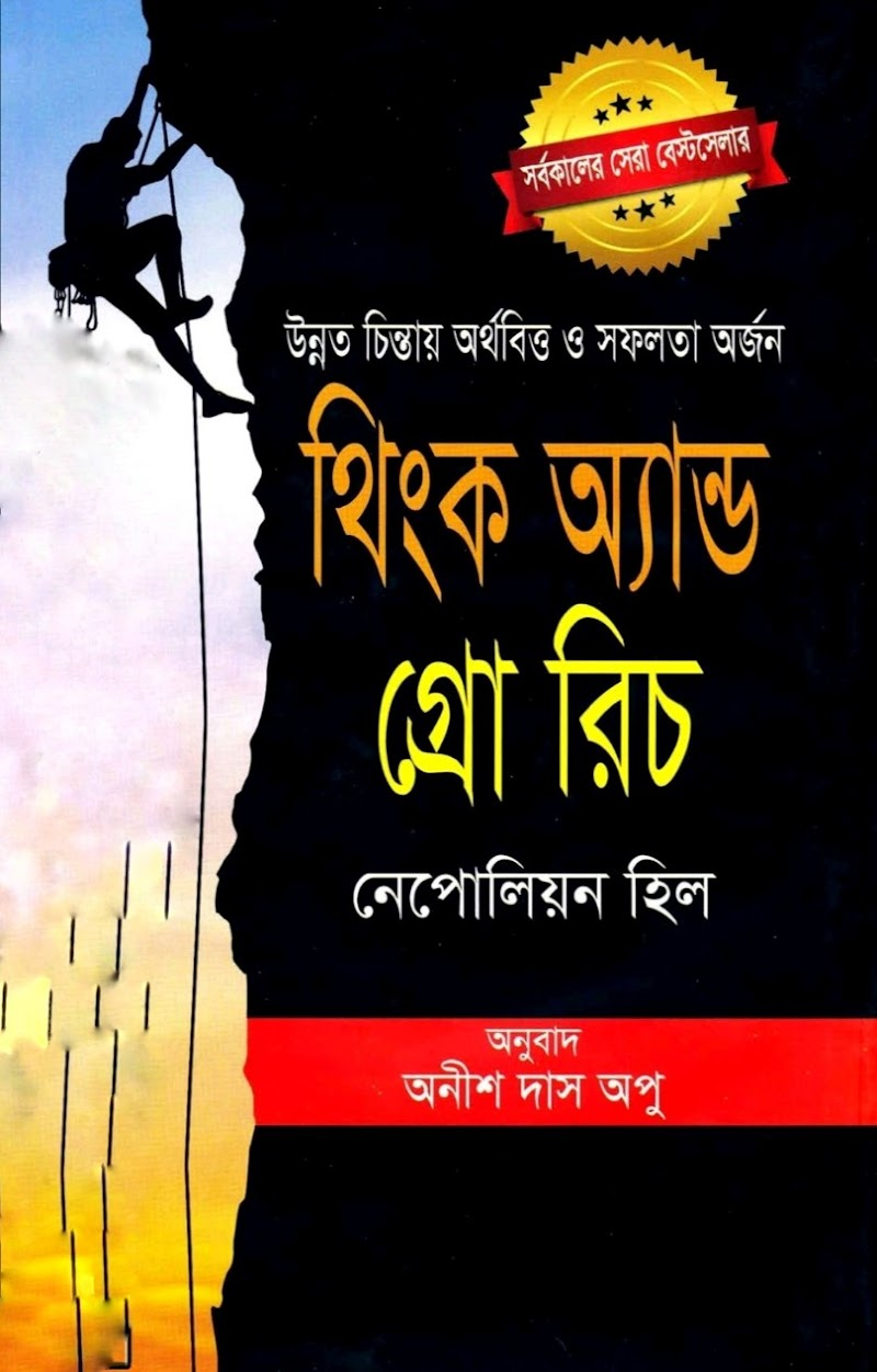 Think And Grow Rich Bangla Pdf Download