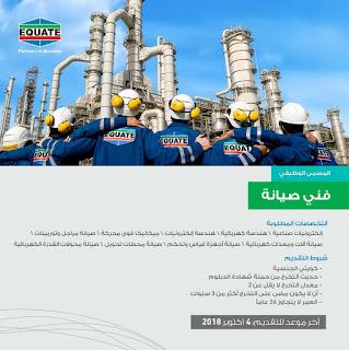 القطاع النفطي الكويتي للتوظيف