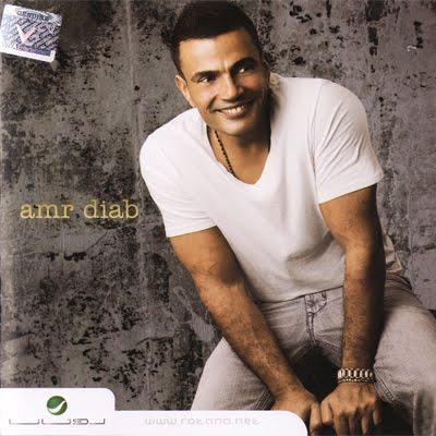 البوم عمرو دياب - بناديك تعالى Amr Diab New Album