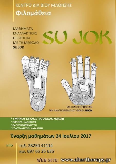 Αφίσα Su Jok