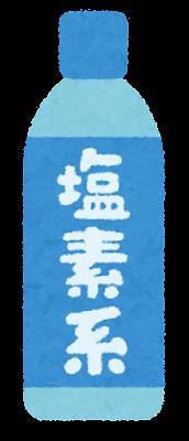 塩素系の洗浄剤イラスト